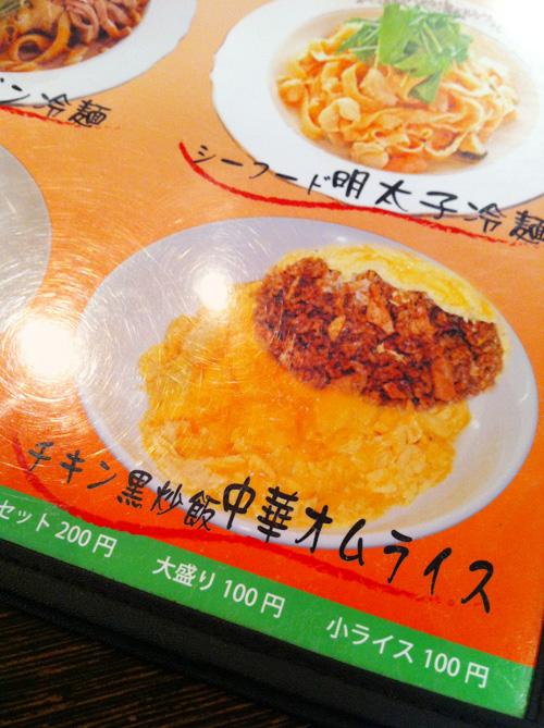 中国厨房 C-MEN-HAN メニュー