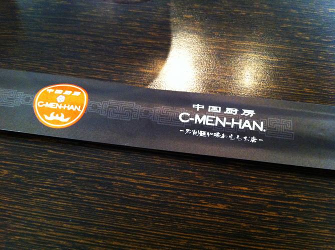 中国厨房 C-MEN-HAN 箸