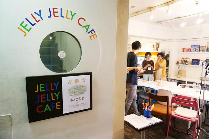 お麩会 JELLY JELLY CAFE 入り口
