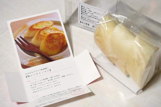 麸レンチトースト用お麩のパッケージ中身