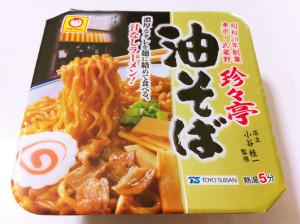 珍々亭 油そば カップ麺