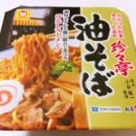 新発売された「珍々亭 油そば」のカップ麺を早速食べてみた!