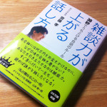 斎藤 孝さんの「雑談力が上がる話し方 30秒でうちとける会話のルール」を読んでみたよ。