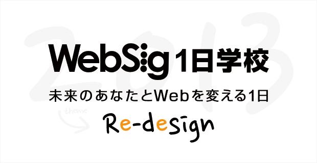 WebSig1日学校 未来のあなたとWebを変える1日 Re-design