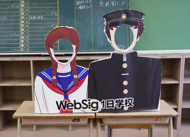 WebSig1日学校2013