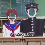 「WebSig1日学校2013 ~未来のあなたとWebを変える1日~」にいってきました。