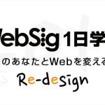「WebSig1日学校2013 ~未来のあなたとWebを変える1日~」にいってきます。